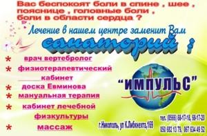 Методика Евминова – современный подход к лечению позвоночника