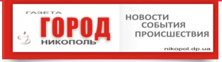 """Новая версия сайта газеты """"ГОРОД Никополь"""""""