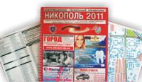 """Внимание!!! Справочник """"НИКОПОЛЬ-2011"""""""
