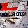 ПРО СВОБОДУ СЛОВА В УКРАЇНІ (видео)