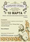 """Литературная встреча """"СИЛЬНОЕ СЛОВО"""""""