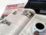 """Онлайн - подписка на газету """"ГОРОД Никополь"""""""