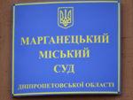 «ГАНЬБА» Марганецкому городскому суду! (видео)