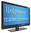 Цифровое телевидение в Никополе