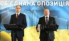 Форум объединенной оппозиции в Киеве