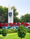 Никопольский каталог фирм и предприятий