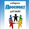 """""""ПРОСПЕКТ"""" СОБИРАЕТ ДРУЗЕЙ!"""