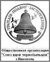 Сотрудники Управления труда и социальной защиты населения г.Никополь не знают Законов Украины