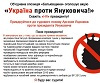 В Никополе стартовала всеукраинская акция «УКРАИНА против  ЯНУКОВИЧА!»