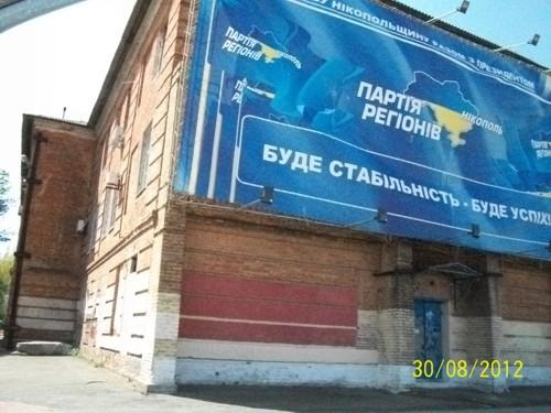 Первые нарушения Закона о выборах в Никополе