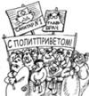 С политприветом! Никополь. Выборы 2012. Неделя первая
