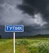 Как Кабмин затянет пояса украинцам