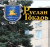 Именной сайт мэра - путь к прозрачности власти