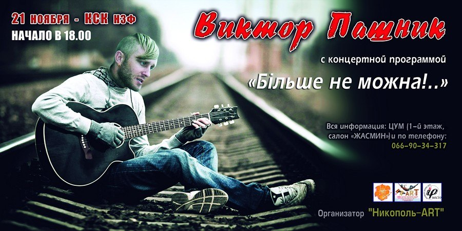 Концерт Виктора Пашника в Никополе
