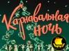 """НОВОГОДНЯЯ """"КАРНАВАЛЬНАЯ НОЧЬ В """"КОВЧЕГЕ""""!"""
