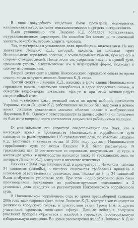 Итоги недели / Видеодоклад Лященко К.Д. / Никополь. Палата №6