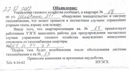 Никопольский Горгаз откровенно игнорирует требования Закона Украины