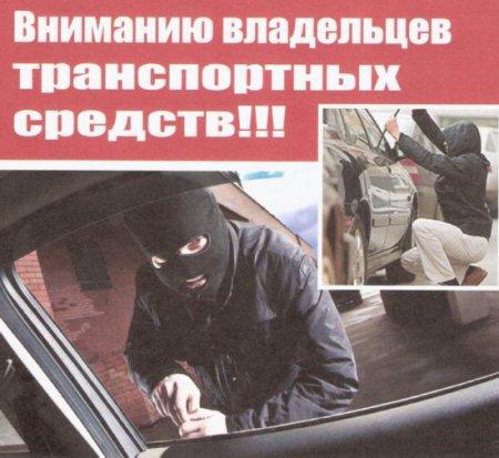 Вниманию владельцев транспортных средств!