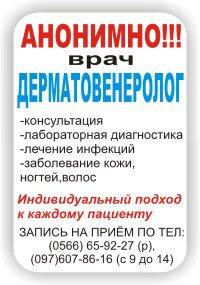 АНОНИМНО!!! врач-дерматовенеролог