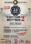 31 МАРТА - «ОДЕССКИЕ ШТУЧКИ-2»