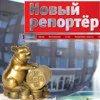 «Новый Репортер» - пресс-служба мошенников и казнокрадов