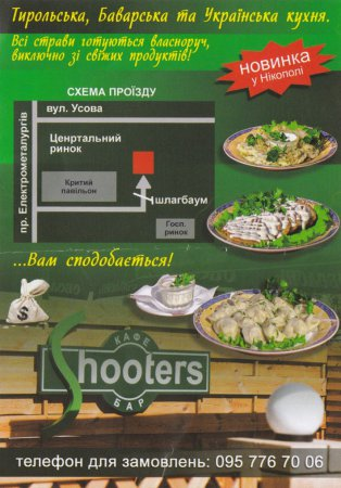 «Shooters» - вкусно, комфортно и доступно!