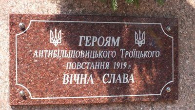 У парку Перемоги встановлено пам'ятник героям антибільшовицького Троїцького повстання 1919 р.