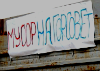 МУСОР на ГОРСОВЕТ ! (Видео)
