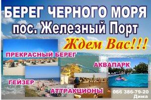 Курортный поселок городского типа Железный порт