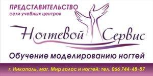 """Национальная сеть магазинов и учебных центров """"Ногтевой Сервис"""""""