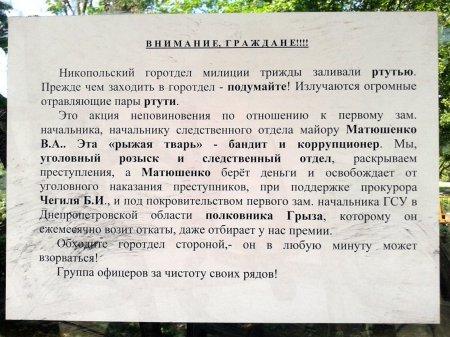 """Обращение к """"Группе офицеров за чистоту своих рядов!"""""""