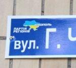 Почему в городе так много символики Партии регионов