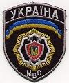 Обращение ГУ МВД Украины к жителям Днепропетровской области