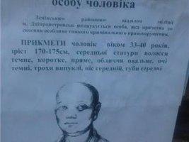 В Днепропетровске появился маньяк-насильник? (видео)