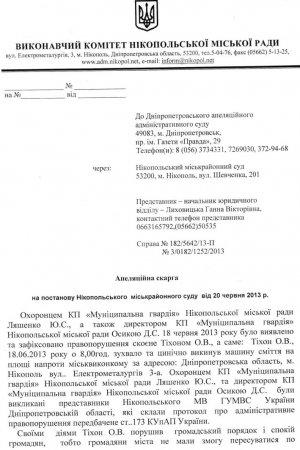 Юротдел Никопольского исполкома на свалку!