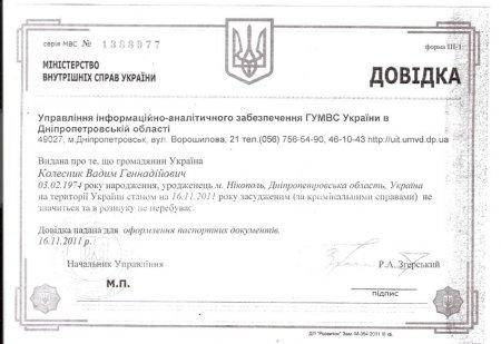 Справка: Депутат городского совета Вадим Колесник судим не был