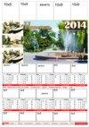 """Настенный календарь """"Никополь 2014"""""""