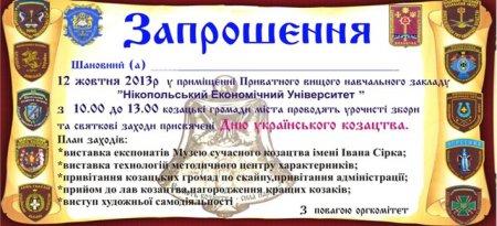 Запрошення на святкові заходи присвячені Дню українського козацтва