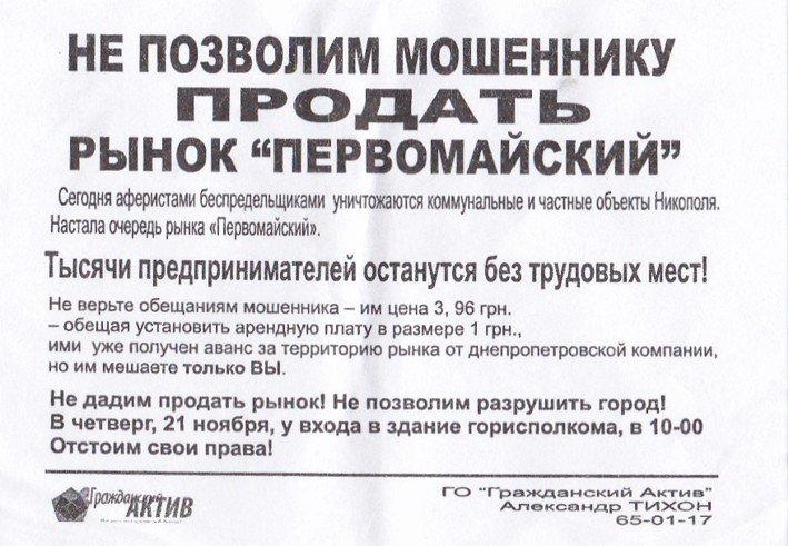 Владимир Пинчук о ситуации вокруг Первомайского рынка
