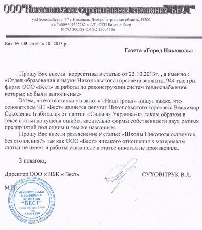 Заявление директора ООО « НБК « Бест»