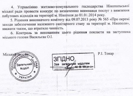 Проигнорирует ли мэр Никополя  требования прокурора?