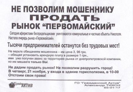 """Не позволим мошеннику ПРОДАТЬ рынок """"Первомайский"""""""