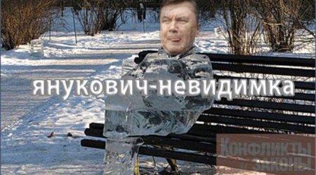 Янукович - невидимка. Не при делах