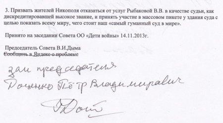 Открытое З  А  Я  В  Л  Е  Н  И  Е  Председателю Никопольского горрайонного суда Зуевой В.И.