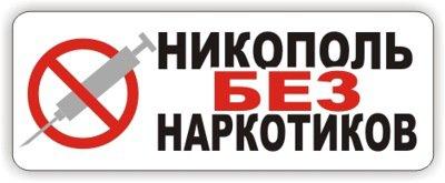 """Общественное движение """"Никополь без наркотиков"""" возобновляет свою деятельность"""