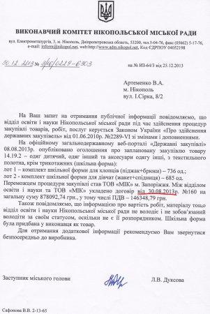 """Никополь: """"Секретные материалы. Школьная форма"""" (видео)"""