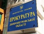 Прокурор Днепропетровской области Марчук подала в отставку