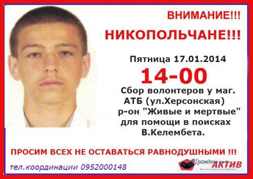 ВНИМАНИЕ ВСЕМ ! Сбор волонтеров для помощи в поисках Владислава Келембета! (обновляется)