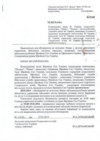 """Офицеров заставляли просить Януковича """"навести порядок"""". ДОКУМЕНТ"""