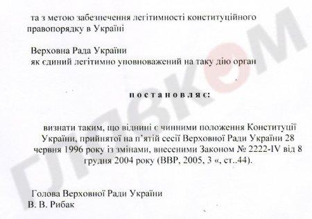 Почему «заболел» Янукович (ДОКУМЕНТ)